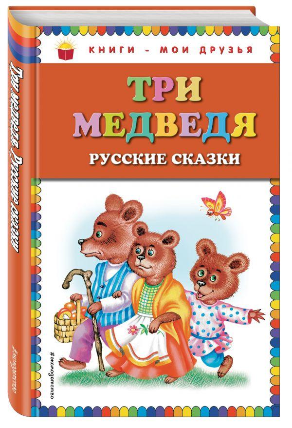 интересно Три медведя. Русские сказки (ст. изд.) книга