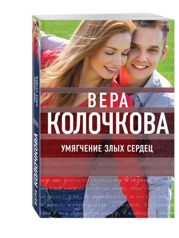 Умягчение злых сердец Колочкова В.