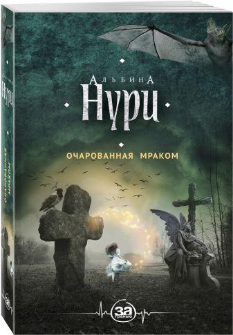 Альбина Нури - Очарованная мраком обложка книги