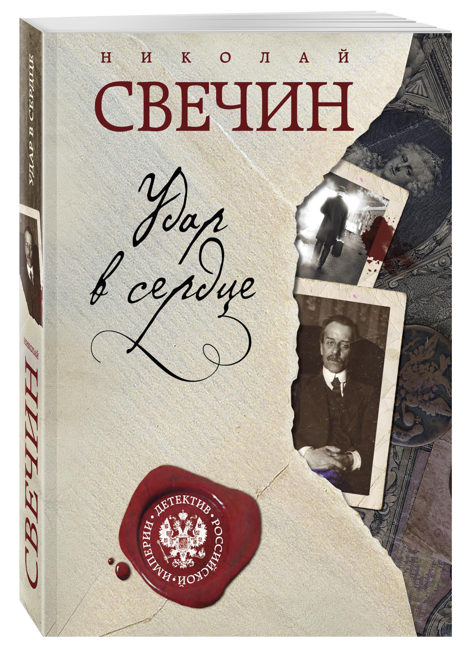 Николай Свечин Удар в сердце
