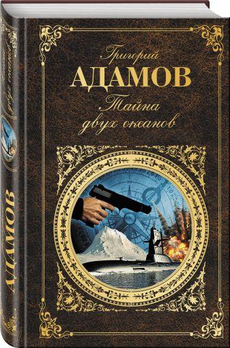 Григорий Адамов - Тайна двух океанов обложка книги