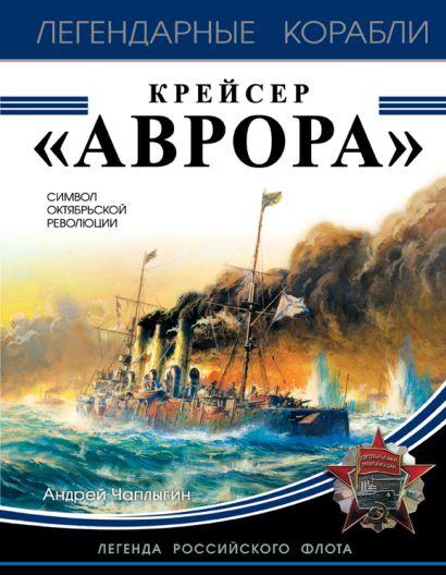 Крейсер «Аврора» - фото 1