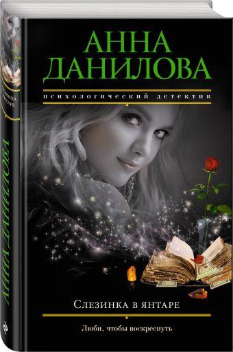 Слезинка в янтаре Данилова А.В.