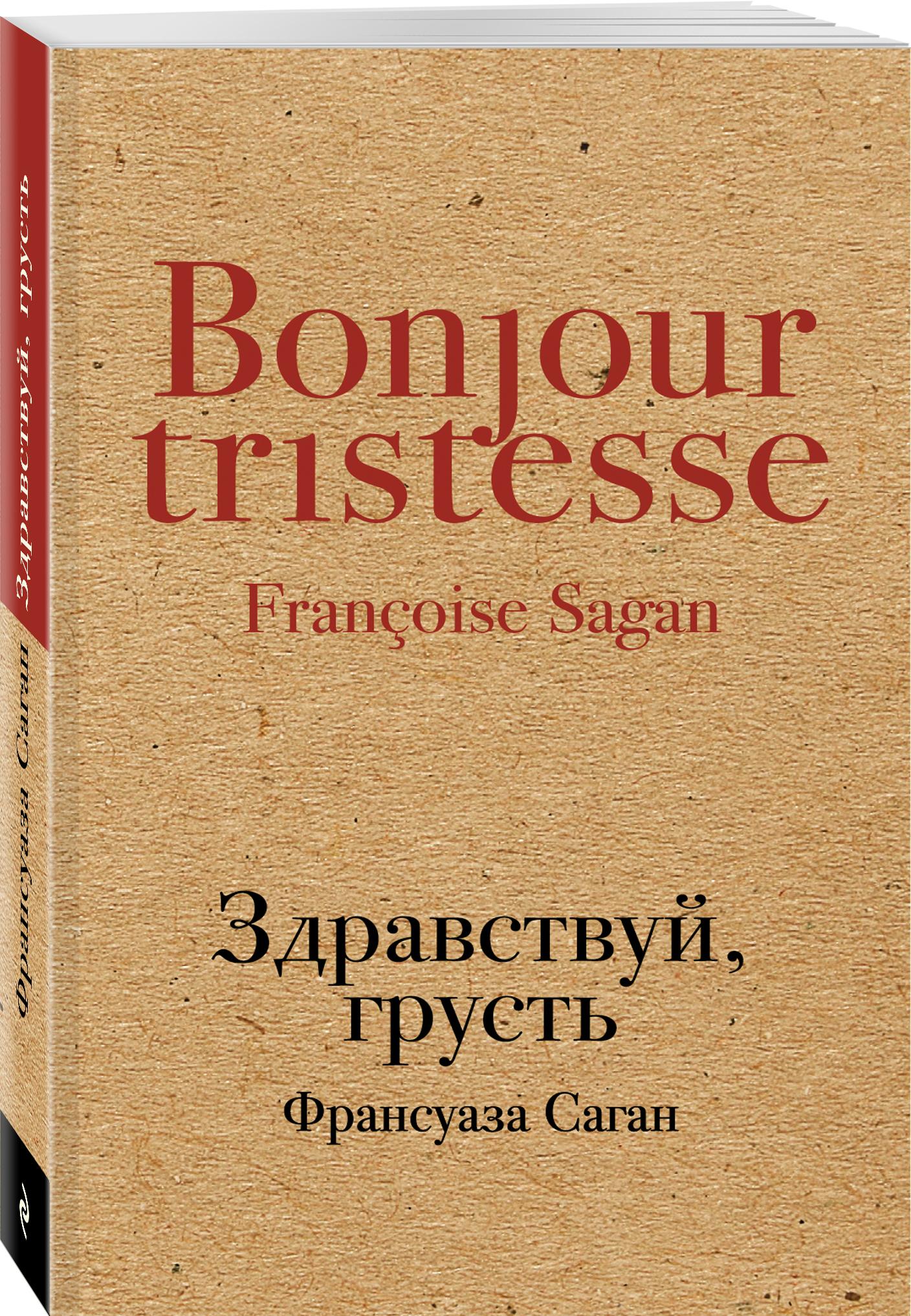 Франсуаза Саган Здравствуй, грусть