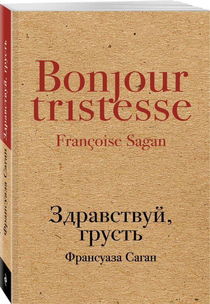Франсуаза Саган - Здравствуй, грусть обложка книги