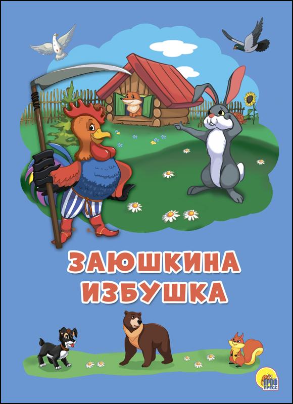 КАРТОНКА 4 разворота. ЗАЮШКИНА ИЗБУШКА сказочные домики заюшкина избушка 3d сказка