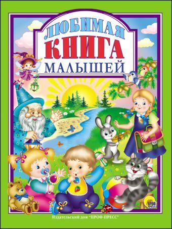 Л.С. ЛЮБИМАЯ КНИГА  МАЛЫШЕЙ