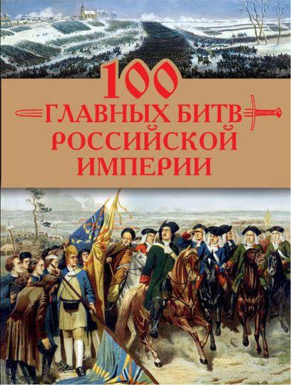100 главных битв Российской империи - фото 1