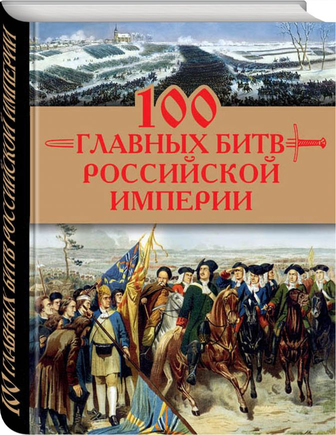 Анатолий Логинов - 100 главных битв Российской империи обложка книги