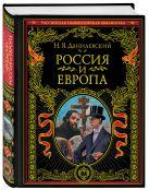 Николай Яковлевич Данилевский - Россия и Европа' обложка книги