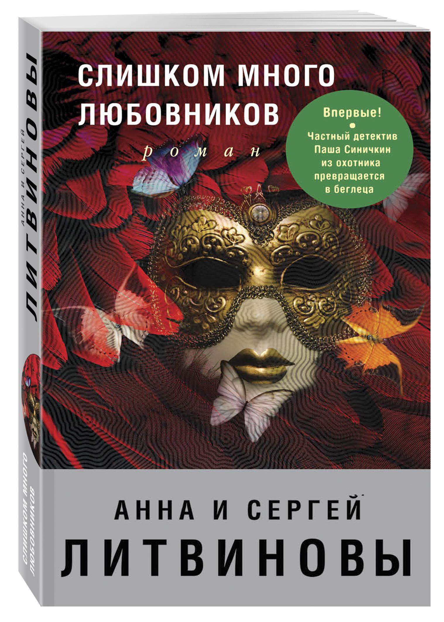 Анна и Сергей Литвиновы Слишком много любовников