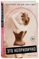 Тереза О' Нилл - Это неприлично. Руководство по сексу, манерам и премудростям замужества для викторианской леди' обложка книги
