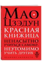 Мао Цзэдун - Красная книжица' обложка книги