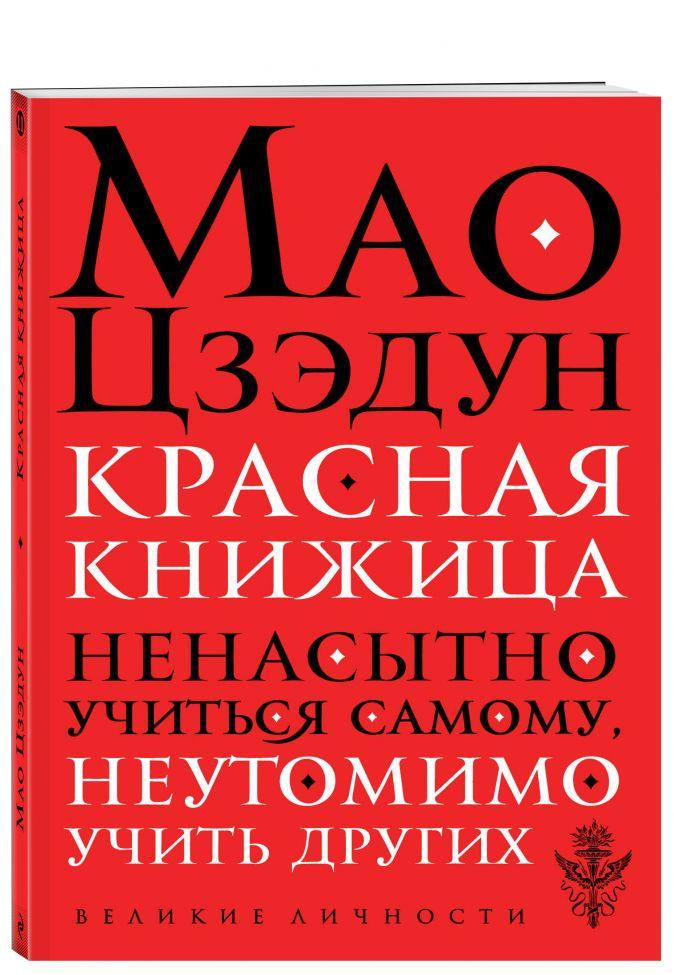 Мао Цзэдун - Красная книжица обложка книги