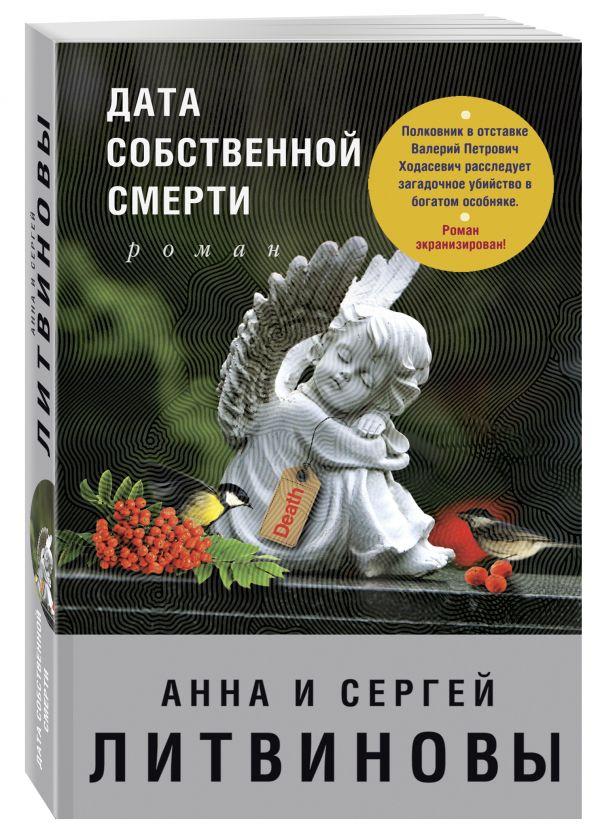 Дата собственной смерти Литвинова А.В., Литвинов С.В.