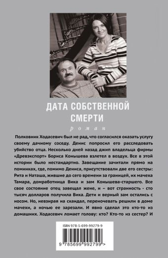 Дата собственной смерти Анна и Сергей Литвиновы