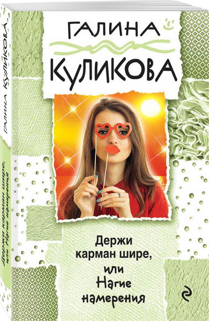 Галина Куликова - Держи карман шире, или Нагие намерения обложка книги