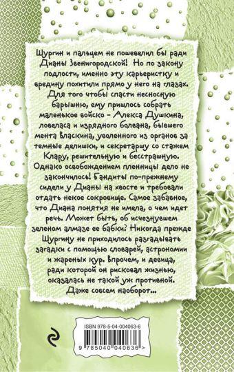 Держи карман шире, или Нагие намерения Галина Куликова