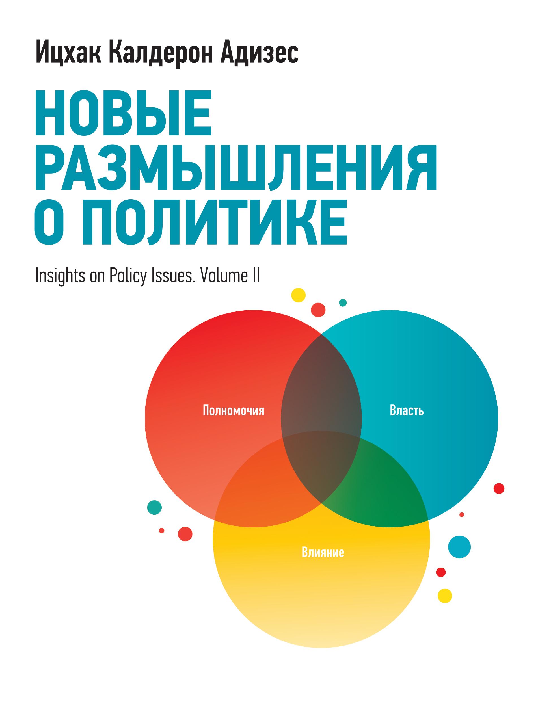 Ицхак Адизес Новые размышления о политике влад мерк бизнес без гуру