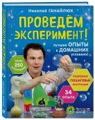 Ганайлюк Н.Б. - Проведем эксперимент!' обложка книги