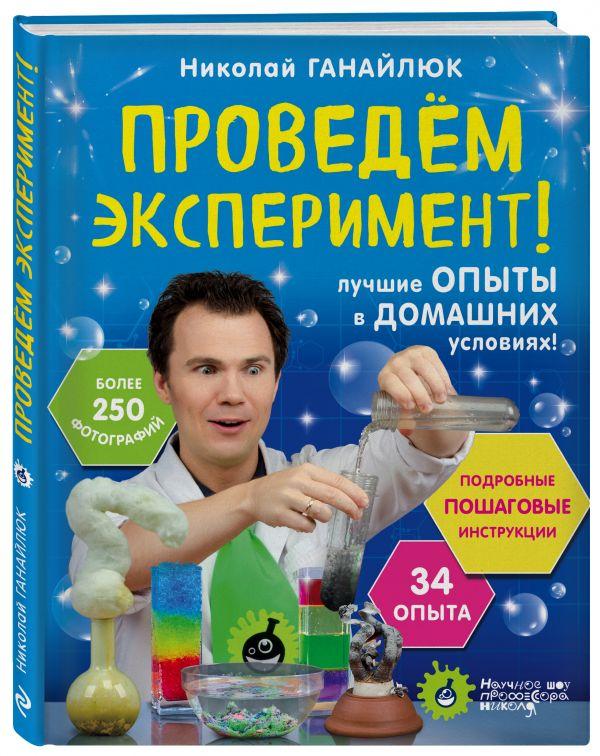 Проведем эксперимент! Ганайлюк Н.Б.