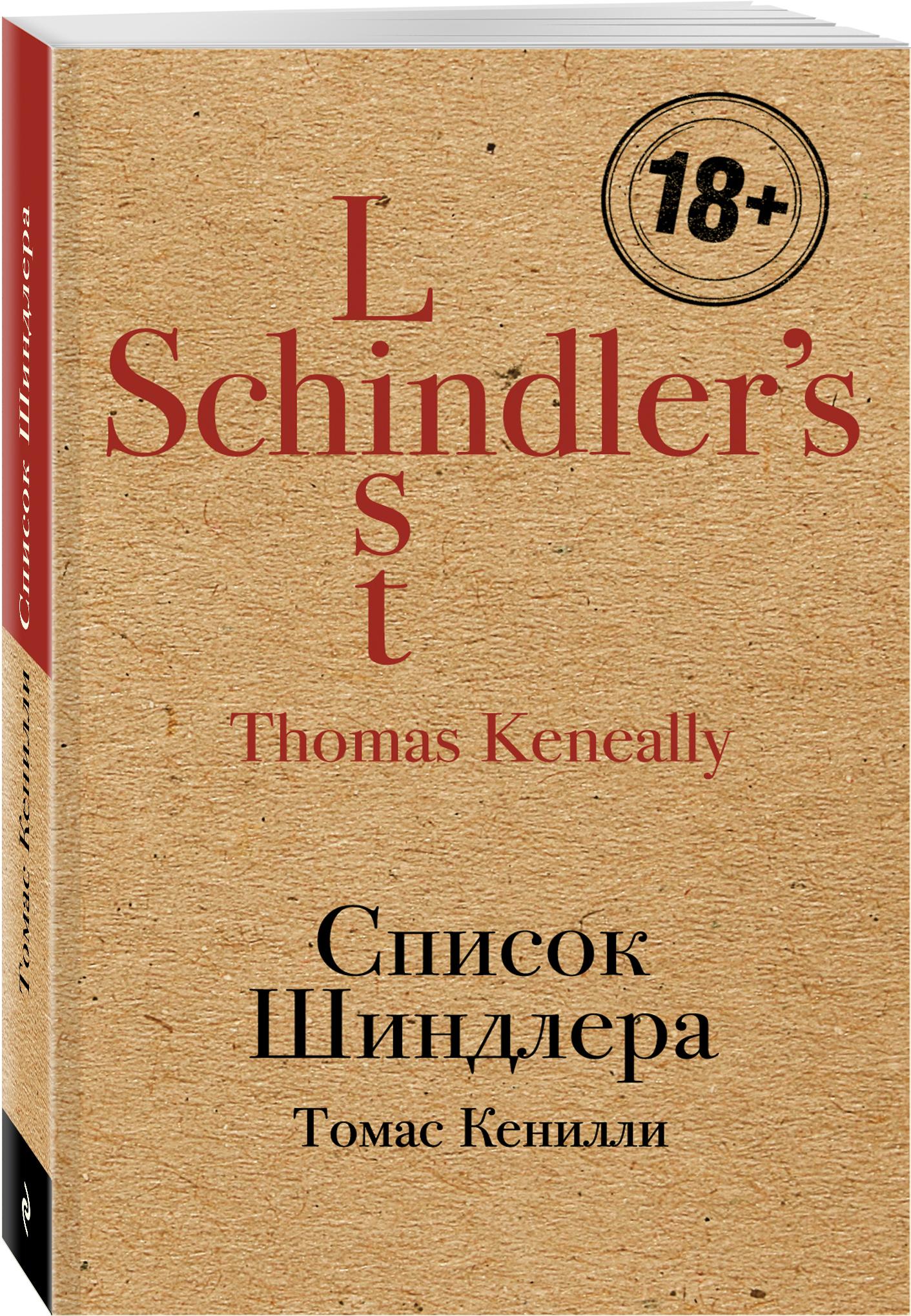 Кенилли Т. Список Шиндлера