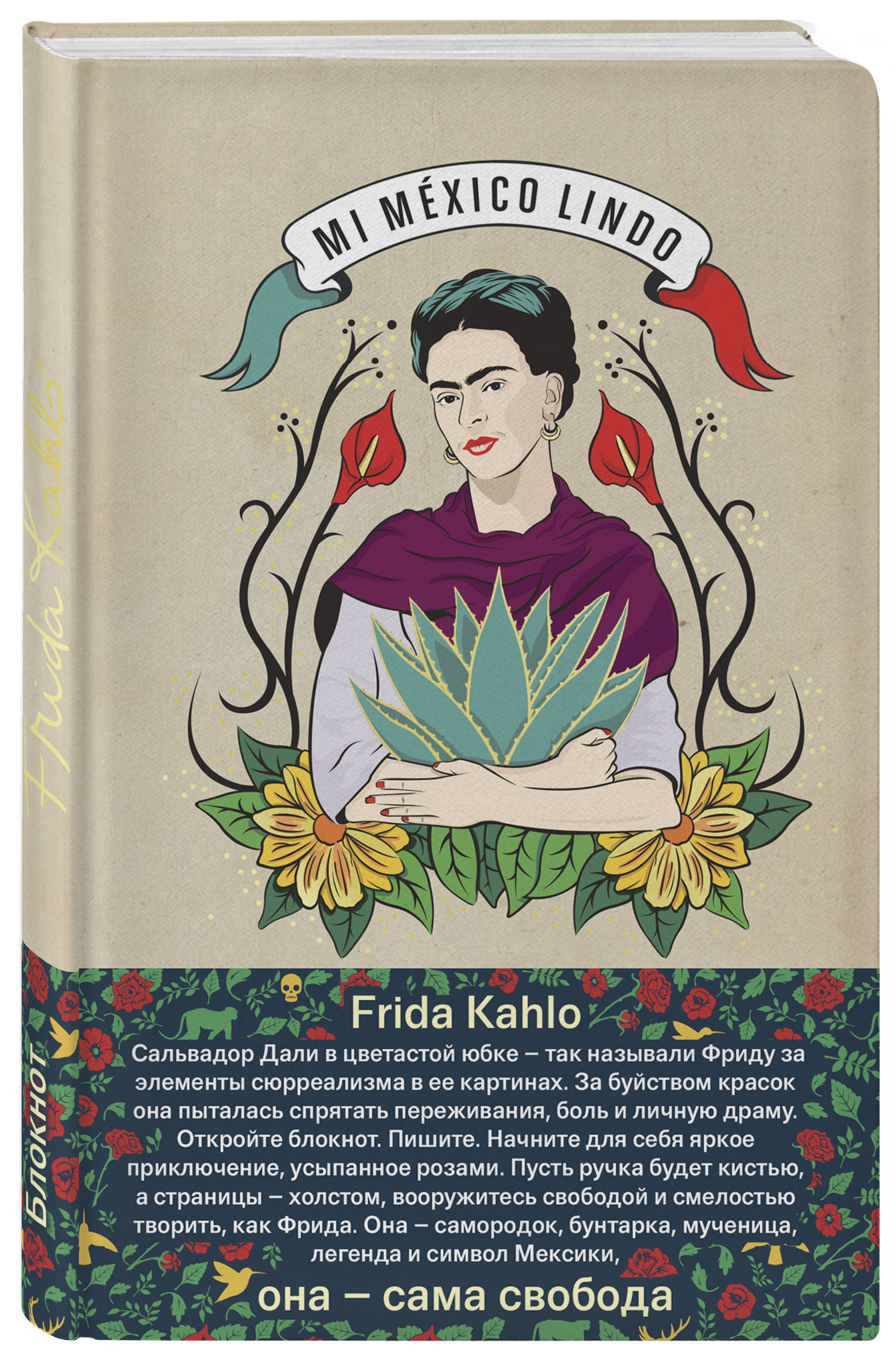 Блокнот. Фрида Кало (бежевая обложка) (Арте) фигурная магнитная закладка фрида кало зелёная арте