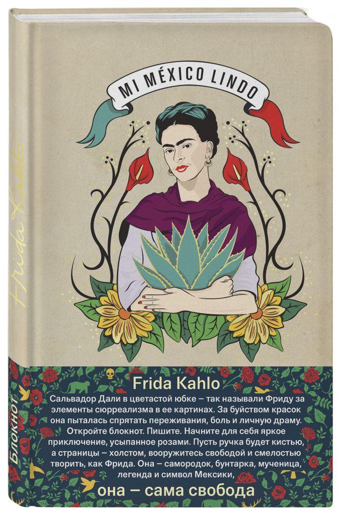 Блокнот. Фрида Кало (бежевая обложка) (Арте)