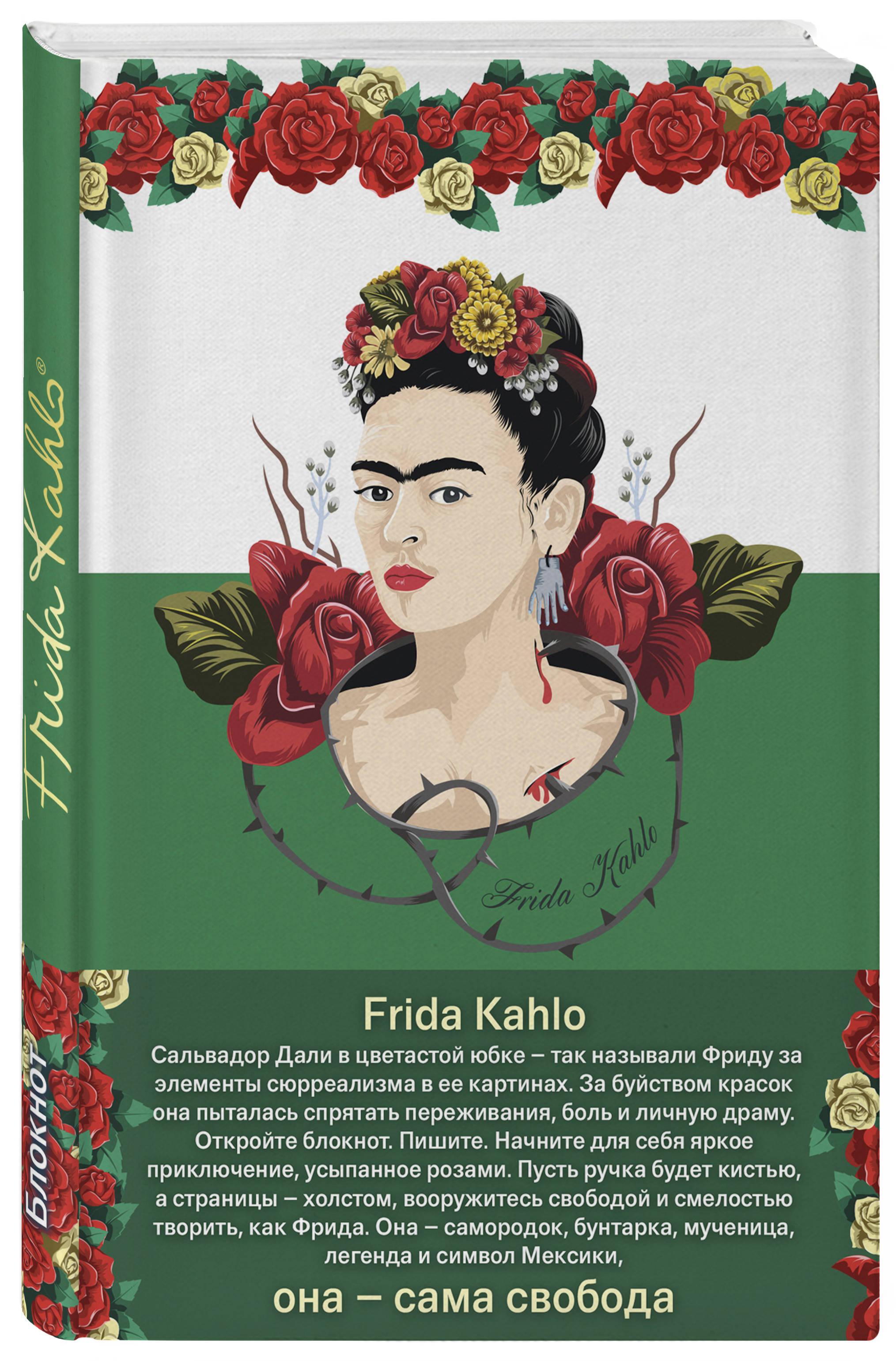 Блокнот. Фрида Кало (зелёная обложка) (Арте) фигурная магнитная закладка фрида кало зелёная арте