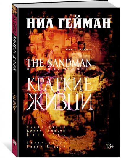 The Sandman. Песочный человек. Книга 7. Краткие жизни - фото 1