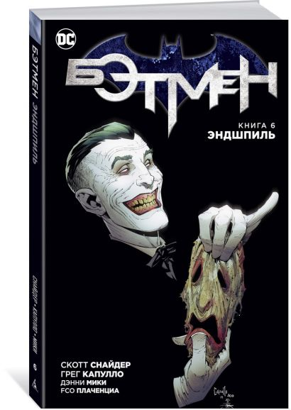 Бэтмен. Книга 6. Эндшпиль - фото 1