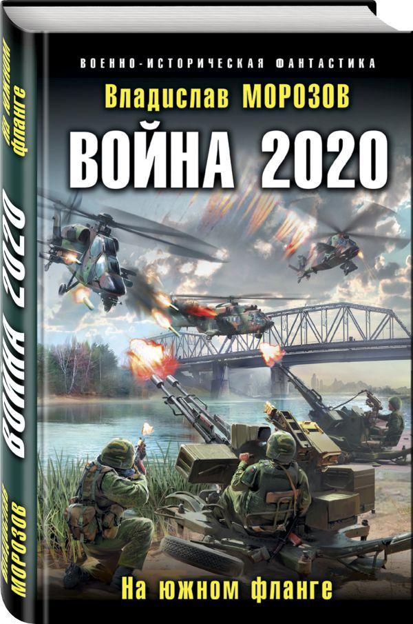 Морозов Владислав Юрьевич Война 2020. На южном фланге