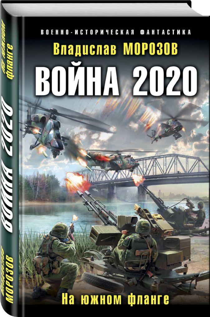 Владислав Морозов - Война 2020. На южном фланге обложка книги