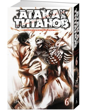 Исаяма Х. - Атака на Титанов. Книга 6 обложка книги