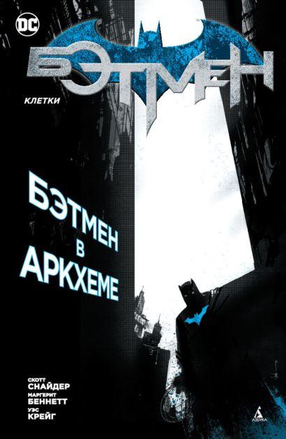 Бэтмен. Клетки (мягк/обл.) - фото 1