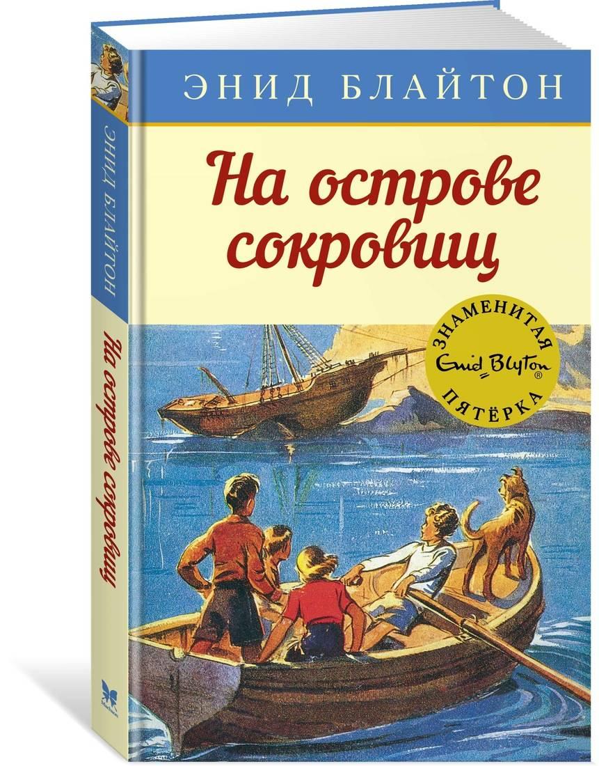 Блайтон Э. На острове сокровищ. Кн.1 блайтон э на острове сокровищ приключенческая повесть