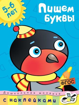 Земцова О.Н. - Пишем буквы (5-6 лет) обложка книги