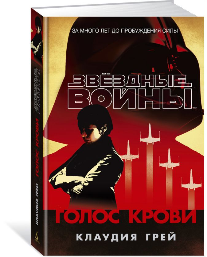 Грей К. - Голос крови. Звёздные Войны обложка книги
