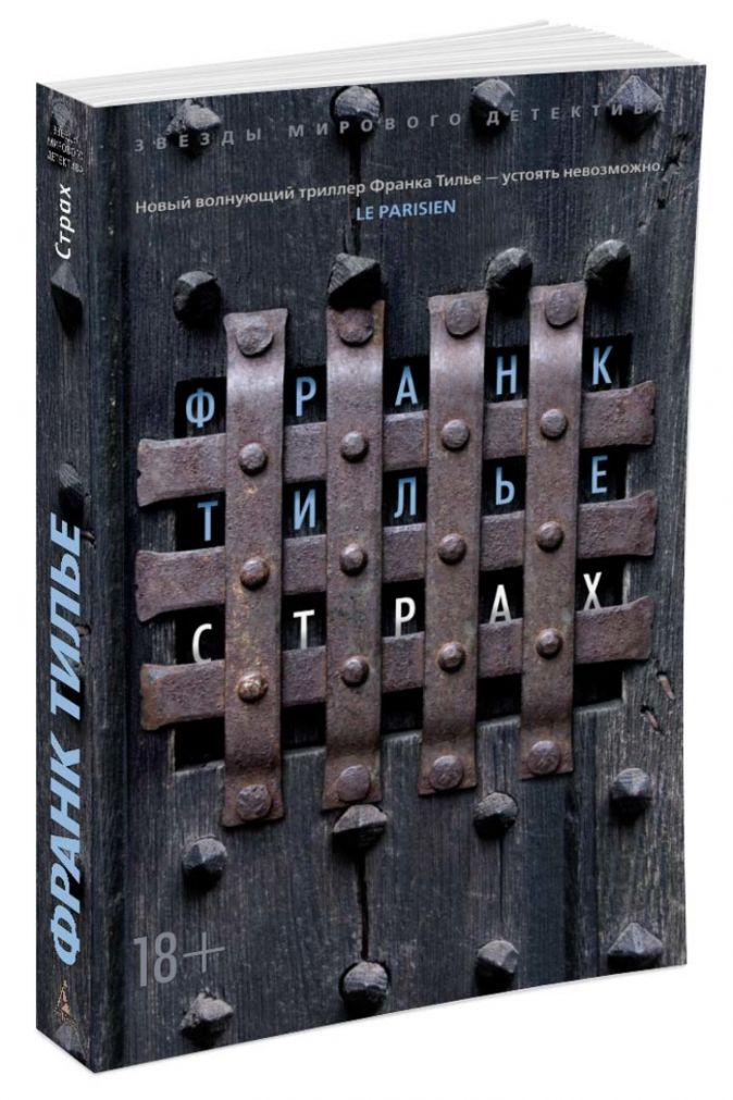 Тилье Ф. - Страх (мягк/обл.) обложка книги