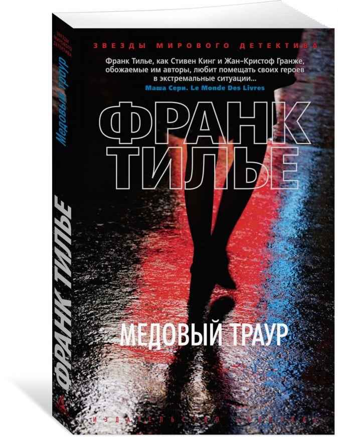 Тилье Ф. - Медовый траур (мягк/обл.) обложка книги