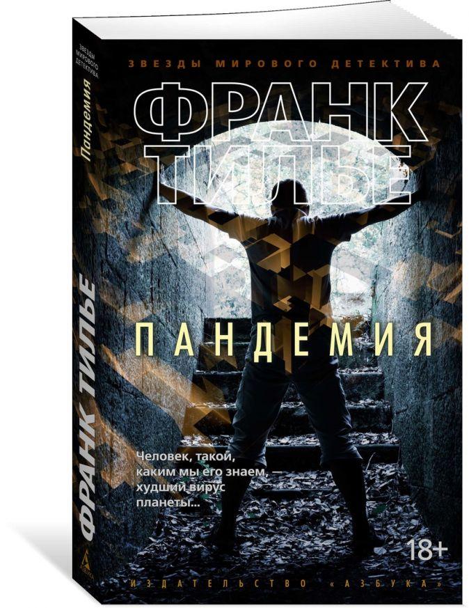 Тилье Ф. - Пандемия (мягк/обл.) обложка книги