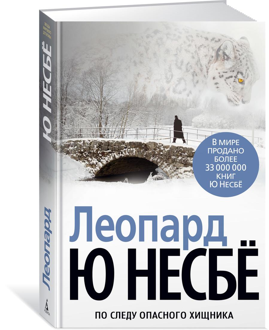 Несбё Ю Леопард (нов/оф.) несбё ю леопард роман isbn 978 5 389 05149 2