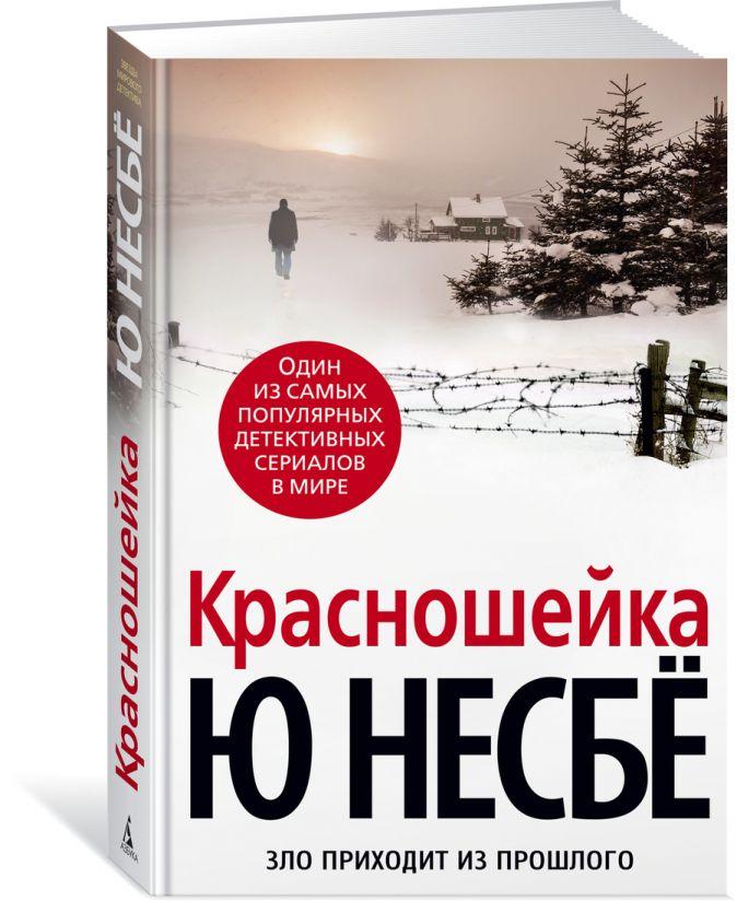 Несбё Ю - Красношейка (нов/оф.) обложка книги