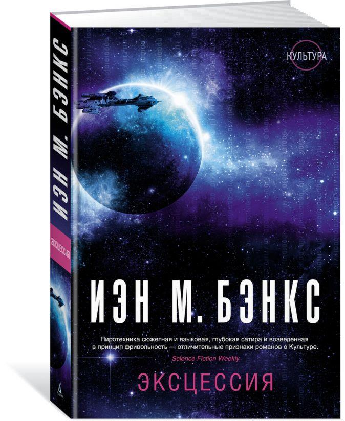 Бэнкс И.М. - Эксцессия обложка книги