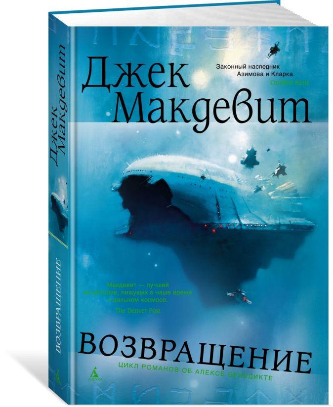 Макдевит Дж. - Возвращение обложка книги