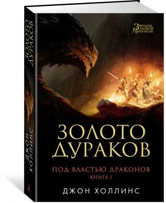Холлинс Дж. - Под властью драконов. Книга 1. Золото дураков обложка книги