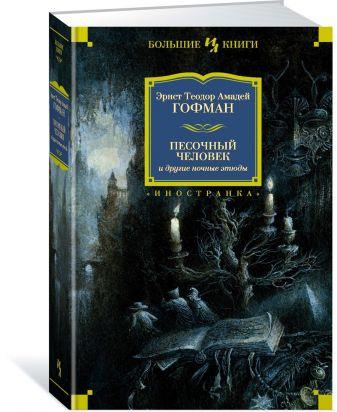 Гофман Э.Т.А. - Песочный человек и другие ночные этюды обложка книги