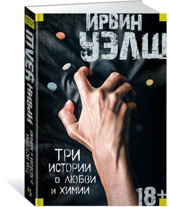 Уэлш И. - Три истории о любви и химии обложка книги