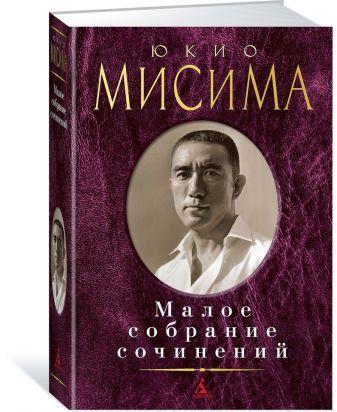 Мисима Ю. - Малое собрание сочинений/Мисима Ю. обложка книги