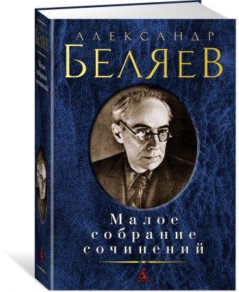 Беляев А. - Малое собрание сочинений/Беляев А. обложка книги